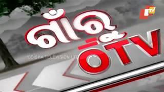 Gaon Ru OTV 16 July 2018 Odisha TV