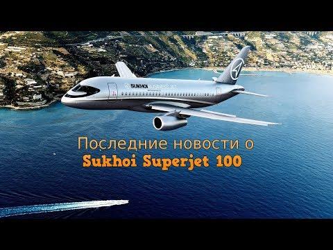 Последние новости о Sukhoi Superjet 100
