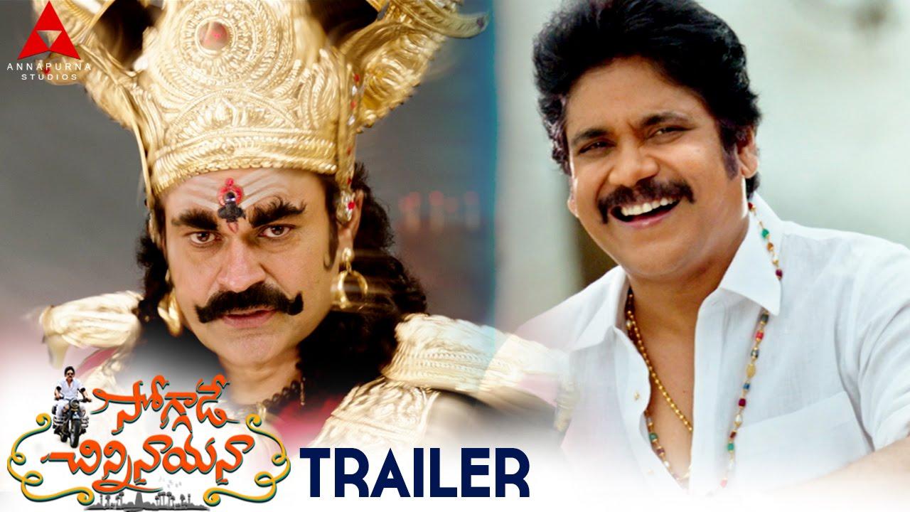 Soggade Chinni Nayana Latest Trailer Nagarjuna Ramya Krishnan Lavanya Tripathi