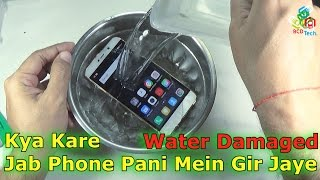 [Hindi Audio]-Water Damaged Repair Video: What to do and How to Repair?