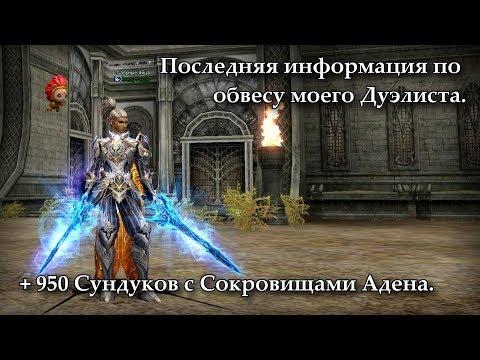 Последняя инфа по обвесу моего Глада + открою 950 Сундуков с Сокровищами Адена. Lineage 2 Homunculus