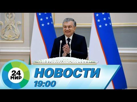 Новости 19:00 от 29.12.2020