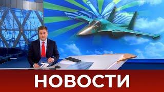Фото Выпуск новостей в 09:00 от 12.08.2020