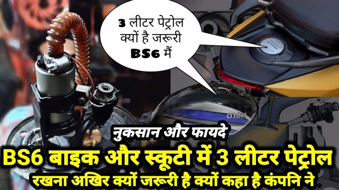 Download BS6 बाइक या स्कूटी मे अगर 3 लीटर से कम पेट्रोल हुआ तो आएँगी इतनी सारी परेशानियां 😱 |BS6 #TEAMARV