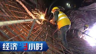 《经济半小时》掘进铜鼓岭隧道 20200330 | CCTV财经