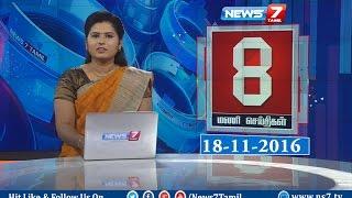 News @ 8 PM   News7 Tamil   18/11/2016