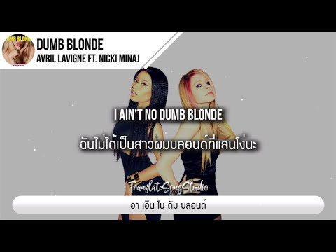 แปลเพลง Dumb Blonde - Avril Lavigne ft. Nicki Minaj Mp3