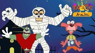 الفئران الظريفة –رات-أيه-تات   الجديد الحلقات   رسوم متحركة كوميدية     شبح هجوم مضحك فيديو