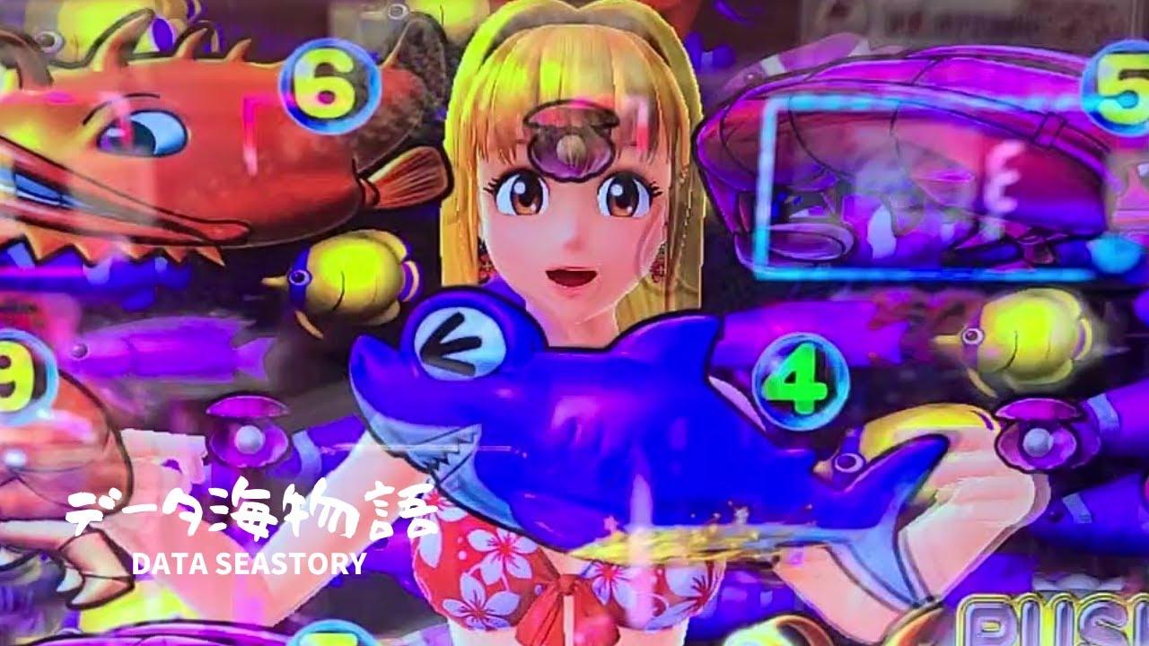 大海物語4・アトランティス&トレジャーステージ演出と全回転リーチ映像