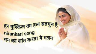hr muskil da hl satguru hai Nirankari   Universal Brotherhood Nirankari Song   New Nirankari Song