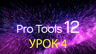 Видеоуроки PRO TOOLS  Урок 4 Треки (Общие сведения)