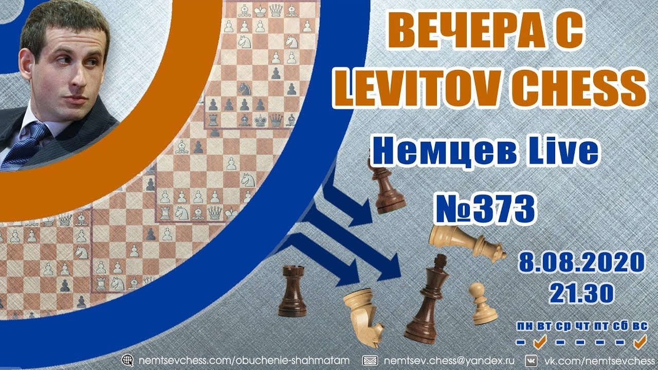 Немцев Live № 373. Вечера с Levitov chess. 8.08.2020, 21.30. Игорь Немцев. Обучение шахматам