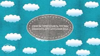 Джоджо Мойес «Один плюс один» - Буктрейлер