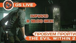 The Evil Within 2. Стрим-прохождение GS LIVE Weekend (часть 4)