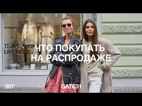 Что покупать на распродаже   Лайфхаки  Анастасии Ножиной, стилиста и петербургской It-girl