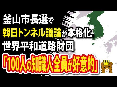 2021/04/09 釜山市長選で韓日トンネル議論が本格化。世界平和道路財団「100人の知識人が全員好意的意見だ」
