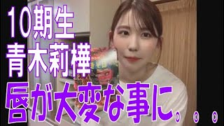 SKE48の「レッツ STAY HOME」 / 10期生青木莉樺 唇が大変なことに。。。(テレビ愛知・SKE48共同企画)