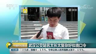 [中国财经报道]拗口的公交站名 武汉公交站名太长太复杂好似绕口令| CCTV财经