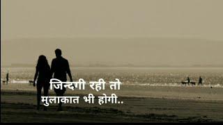 Waiting for Meet Shayari Whatsapp 30sec Status