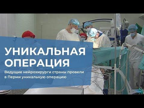Ведущие нейрохирурги страны провели в Перми уникальную операцию