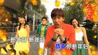 旺蛇迎春新年到 - 陈泂江,陈欣琪,陈罗密欧,蔡琦慧