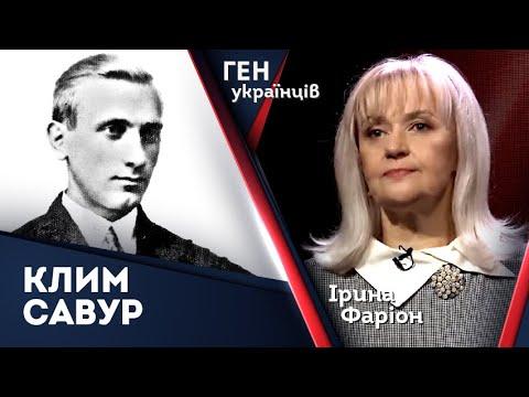 Iryna Farion: Клим Савур – засновник Української Повстанської Армії | Ірина Фаріон