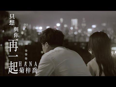 "HANA菊梓喬 - 只想與你再一起 (劇集 ""再創世紀"" 片尾曲) Official MV"