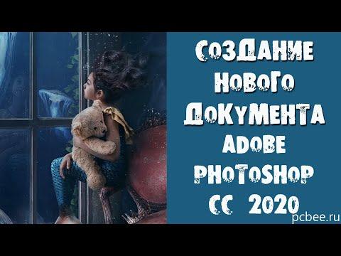 Adobe Photoshop CC 2020 / Как создать новый документ