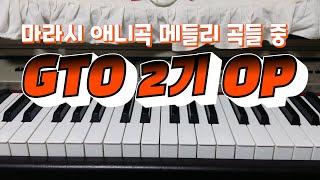 혼자만의 밤 - GTO 2기 Op(Piano ver.)