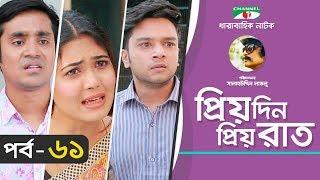 Priyo Din Priyo Raat | Ep 61 | Drama Serial | Niloy | Mitil | Sumi | Salauddin Lavlu | Channel i TV