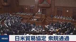 日米貿易協定が衆院通過 thumbnail