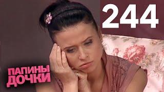 Папины дочки | Сезон 12 | Серия 244