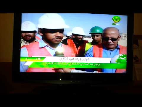 News Report from Mauritania Solar Power Project
