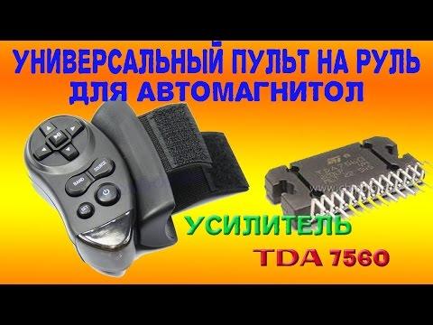 Универсальный пульт на руль для автомагнитол, усилитель TDA7560