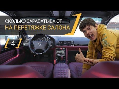 видео: Перетяжка салона: сколько можно зарабатывать? Девушки в автобизнесе // ИДИ, ЗАРАБОТАЙ! на kolesa.kz