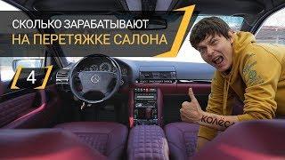 видео Перетяжка салона автомобиля кожей: цены