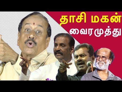 H raja speech on Vairamuthu h raja latest speech tamil news, tamil live news, news in tamil red pix thumbnail