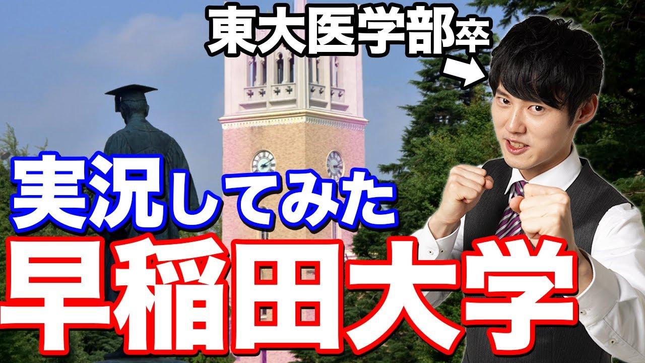 【実況プレイ】早稲田入試を1分で実況してみた