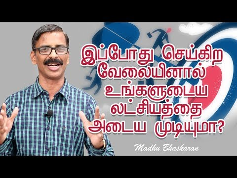Relationship between your job and your goal - Tamil Motivation video- Madhu Bhaskaran