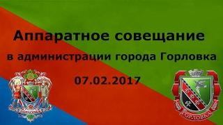 Аппаратное совещание в администрации города Горловка 07.02.2017