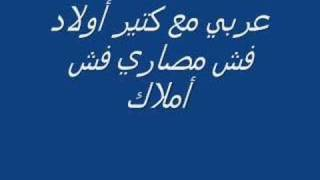 We7 arab rap hiphop palestinian lyrics