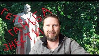 Ocквернять памятник Ватутину нехорошо