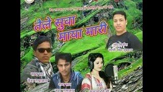 New Deuda song 2073/2017/Taile Suwa Maya Mari_Vocal_Kalpana BC & Amar Tamrakar & Keshab Tamrakar