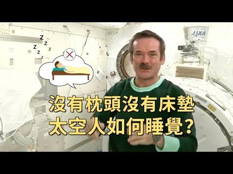 【遨遊太空】沒有枕頭沒有床墊 太空人如何睡覺?
