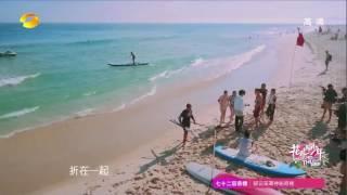 【20170501】花儿与少年 第三季 冒险季主题曲 华晨宇《寻》 Demo短版