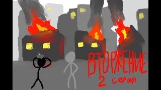 Вторжение - 2 серия | Рисуем мультфильмы 2