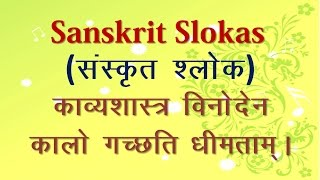 Sanskrit Slokas - KavyaShastra Vinoden - Meaning in Hindi