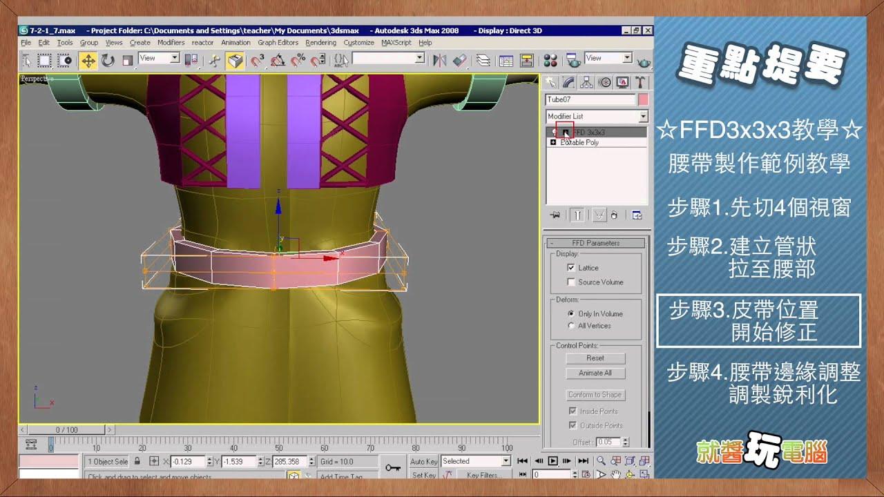 【巨匠電腦教學】3ds Max設計 FFD3x3x3-免巨匠電腦學費課程線上看 - YouTube