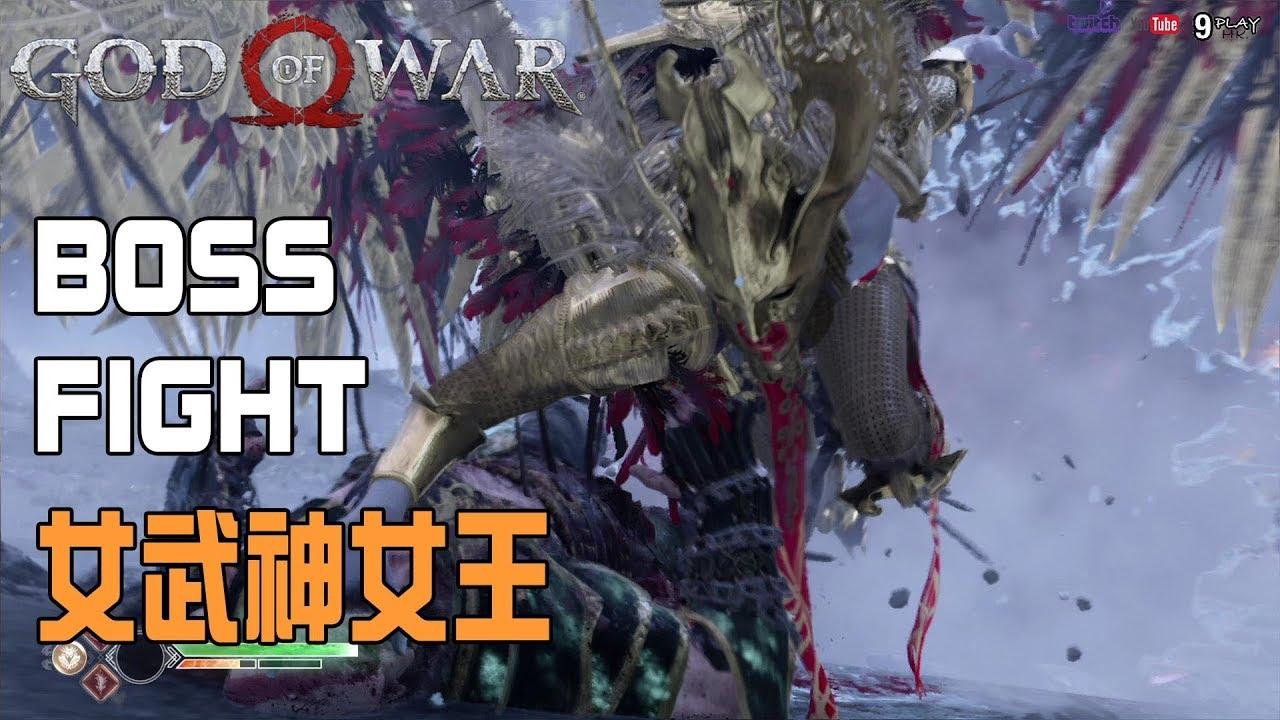 【God of war4/戰神4】最強Boss 女武神女王 好難打 - YouTube
