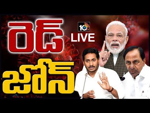 Red Zone Live | AP & Telangana Corona Cases Live Updates | Coronavirus Cases Count Live| 10TV
